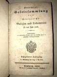 1838 Львов Законы Галичины Польская Шикарная Книга