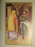 Христосъ Воскресе!, фото №2