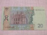 20 гривен 5555155