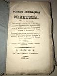 1836 Военная Походная Медицина 3 тома Легендарный Труд