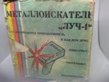 Металлоискатель  луч -1., фото №12