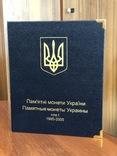 Альбом юбилейных монет Украины 1995-2005 год (112 монет)
