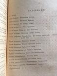 Книга Туманность Андромеды, фото №4
