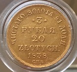 3 рубля 20 злотых 1838 СПБ ПД R брак фото 2
