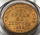 3 рубля 20 злотых 1838 СПБ ПД R брак фото 1
