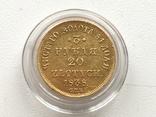 3 рубля 20 злотых 1838 СПБ ПД R брак фото 5