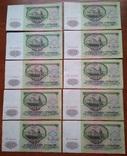 Лот из 70 банкнот 50 рублей 1961 года photo 4