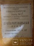 Припарировальная лупа СССР в родном деревянном футляре., фото №10
