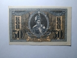 50 копеек 1918 года - Ростов-на-Дону