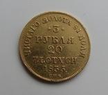 3 рубля, 20 злотых 1835 года