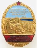 ОСС министерства автотранспорта и шоссейных дорог УССР