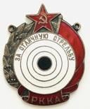 Знак За отличную стрельбу РККА