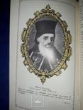 1981 Історія Києво-Могилянської академії, фото №6