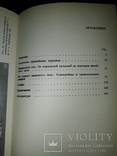 1981 Курганы. Находки и проблемы photo 2