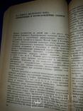 1981 Курганы. Находки и проблемы photo 3