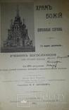 1912 Учебник богослужения с 270 иллюстрациями, фото №4