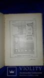 1916 Архитектурные ордера 28х20 см.