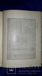 1916 Архитектурные ордера 28х20 см. photo 11