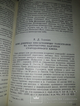 1982 Київська Русь. Культура традиції - 3400 прим. photo 8