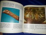 1983 Скіфський степ photo 4