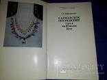 1986 Сарматские погребение на Южном Буге - 2000 экз.