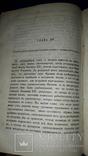 1874 Бокль - История цивилизации в Англии в 2 частях, фото №3