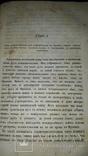 1874 Бокль - История цивилизации в Англии в 2 частях, фото №12