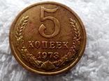5 коп 1973