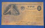 3 червонца 1924 (сеятель)