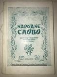 1964 Збірка Забороненого Українського Фолкльору Юмор