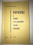 1969 Українці в Польші Чехії Румунії Єміграція