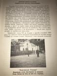 УПА Українськи Легіони Старшини Вояки Легіону