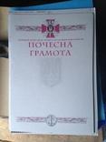 Бланк чистый грамота МВД Тюремный департамент, фото №2