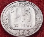 15 копеек 1952 шт. 3.21Г