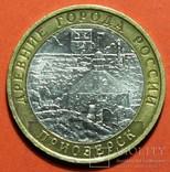 ДРГ  Приозерск 10 рублей 2008 год, фото №2