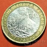 ДРГ  Приозерск 10 рублей 2008 год, фото №4