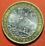 ДРГ  Приозерск 10 рублей 2008 год, фото №5