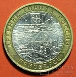 ДРГ  Приозерск 10 рублей 2008 год, фото №6
