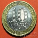 ДРГ  Приозерск 10 рублей 2008 год, фото №7