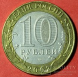 ДРГ Кострома 10 рублей 2012 год, фото №3