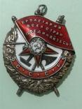 "Орден "" Боевого Красного знамени"" № 144377"