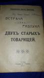 1912 Встреча и разлука Сумы