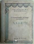 1936 Хозяїн. Карпенко-Карий (Тобілевич) комедія в 4 діях