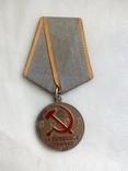 """Медаль """"за трудовое отличие СССР"""""""