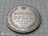 1 рубль 1854 год С.П.Б.   Н I ., photo number 3