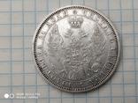 1 рубль 1854 год С.П.Б.   Н I ., photo number 4