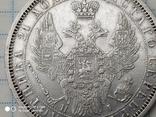 1 рубль 1854 год С.П.Б.   Н I ., photo number 6