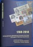 Бумажные денежные знаки России гос. выпуски 2014, фото №2