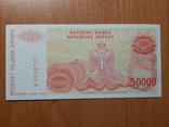 Бона 50000 динар, Сербия photo 2