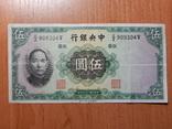 Бона 5 юаней, 1936 г Китай photo 1